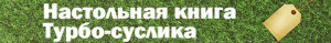 Настольная книга турбо-суслика